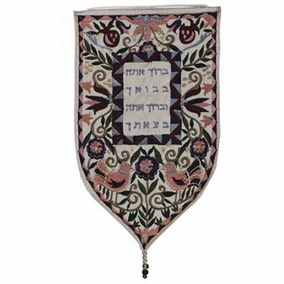 "Embroidered Large Wall Decoration ""Baruch Ata Bevoecha"" - White CAT# WSB - 1W"