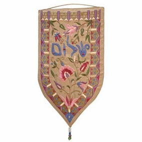 "Embroidered Large Wall Decoration ""Shalom"" in Hebrew - Gold CAT# WSB - 11G"