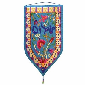 "Embroidered Large Wall Decoration ""Shalom"" in Hebrew - Turquoise CAT# WSB - 11T"