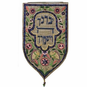 "Embroidered Large Wall Decoration ""Yevarechecha Hashem Veyshmereka"" - Gold CAT# WSB - 4G"