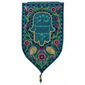 "Embroidered Large Wall Decoration ""Yevarechecha Hashem Veyshmereka"" - Turquoise CAT# WSB - 4T"
