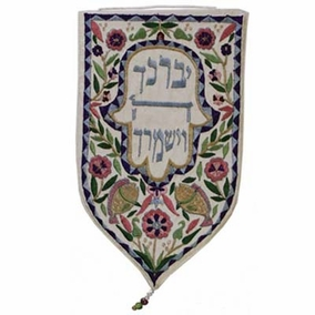"Embroidered Large Wall Decoration ""Yevarechecha Hashem Veyshmereka"" - White CAT# WSB - 4W"