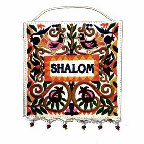 "Embroidered Small Wall Decoration - ""Shalom"" in English - Birds CAT# WS - 21"
