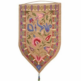 "Embroidered Small Wall Decoration ""Shalom"" in Hebrew - Gold CAT# WSA - 11G"