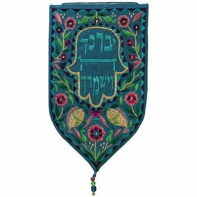"Embroidered Small Wall Decoration ""Yevarechecha Hashem Veyshmereka"" - Turquoise CAT# WSA - 4T"