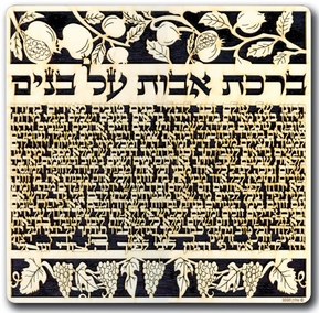 Fathers Blessing Judaica T1035