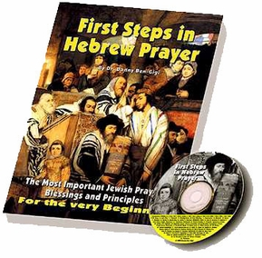 First Steps in Hebrew Prayer