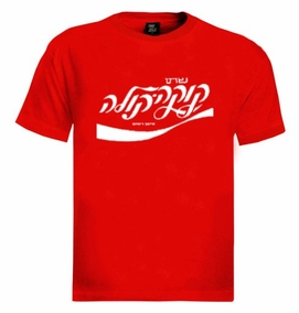 Hebrew Coca Cola T-Shirt