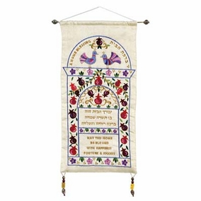 Hebrew+English Home Blessing Wall Hanging CAT# WC - 8