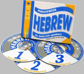 Hebrew Phrase books for Children and adults