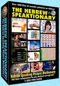 Hebrew Speaktionary