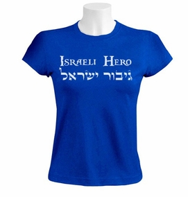 Hero of Israel T-Shirt