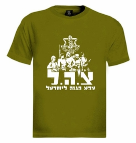 IDF Girls T-Shirt