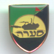 IDF Israel Army Seara Unit Tag