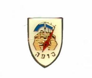 IDF Israel Army Sufa Unit Pin
