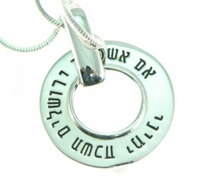If I Forget Thee O Jerusalem Silver Necklace