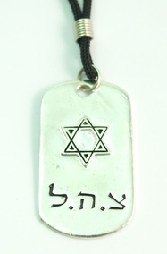 Israel Defense Forces Dog Tag