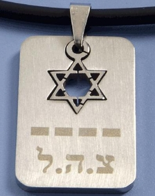 Israel Defense Forces Neck Tag