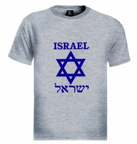 Israel Hebrew & English Star of David T-Shirt