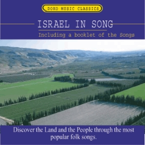 Israel In Song CD
