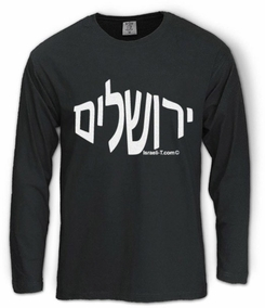 Jerusalem-Hebrew Long Sleeve T-Shirt