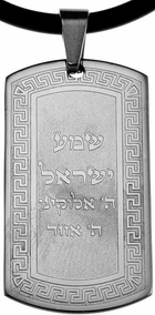 Jewish Prayer Pendant