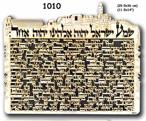Judaica Wall Hanging T1010H