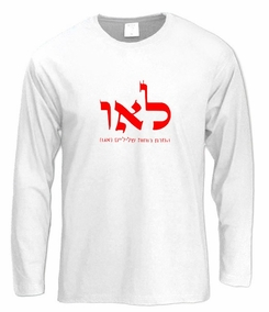 Kabbalah LAO Long Sleeve T-Shirt