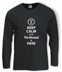 Keep Calm cuz The Mossad is Here Long Sleeve T-Shirt