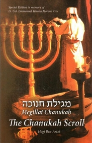 Megillat Chanukah - The Chanukah Scroll.