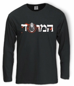 Mossad Hebrew Target Long Sleeve T-Shirt