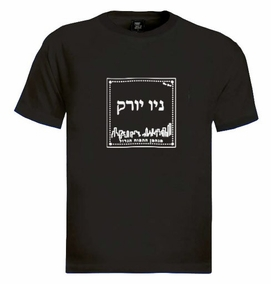New York City Hebrew T-Shirt