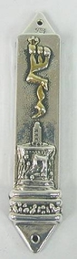 Sterling Silver David Tower Mezuzah