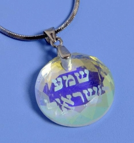 "Swarovski ""Hear O Israel"" Crystal Necklace"