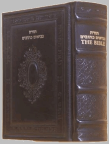The English Bible with quality leather binding