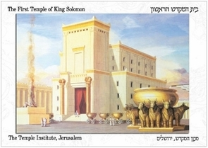 The Holy Temple Postcard - The First Temple of Solomon