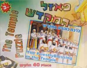 The Priestly Blessing on the Temple Courtyard - 40 Piece Puzzle