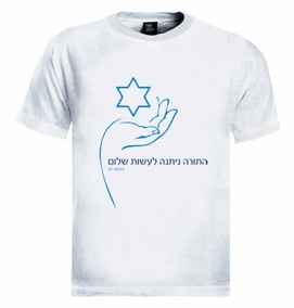 The Torah was given to make peace in the world T-Shirt