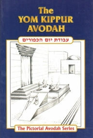 The Yom Kippur Avodah