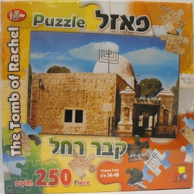 Tomb of Rachel Puzzle 250 pieces