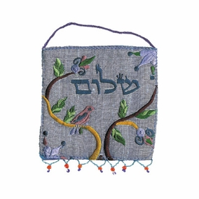 Wall Hanging in Hebrew (Small) CAT# WS-3