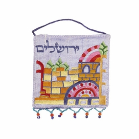 Wall Hanging in Hebrew (Small) CAT# WS-8