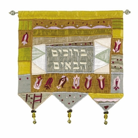 Welcome – Flowers – Gold Wall Hanging in Hebrew CAT# WH-2