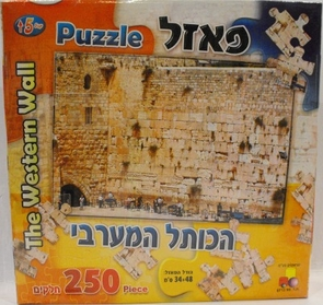 Western Wall Puzzle 250 pieces