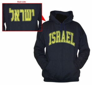 Yisrael Hooded Israel Army SweatShirt