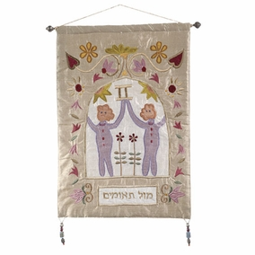 Zodiac Wall Hanging - Gemini CAT# SMH-6 / SME-6 - Medium