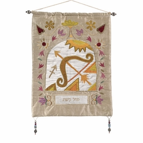 Zodiac Wall Hanging - Sagittarius CAT# SMH-12 / SME-12 - Medium