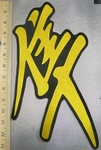 4727 L - Hayabusa Logo - Yellow - Back Patch - Embroidery Patch