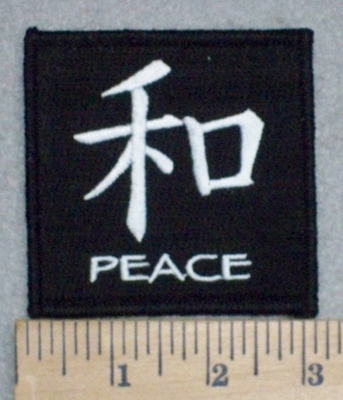 3410 N - Chinese - Peace - Embroidery Patch