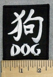 3297 W - Chinese Zodiac - Dog - Embroidery Patch